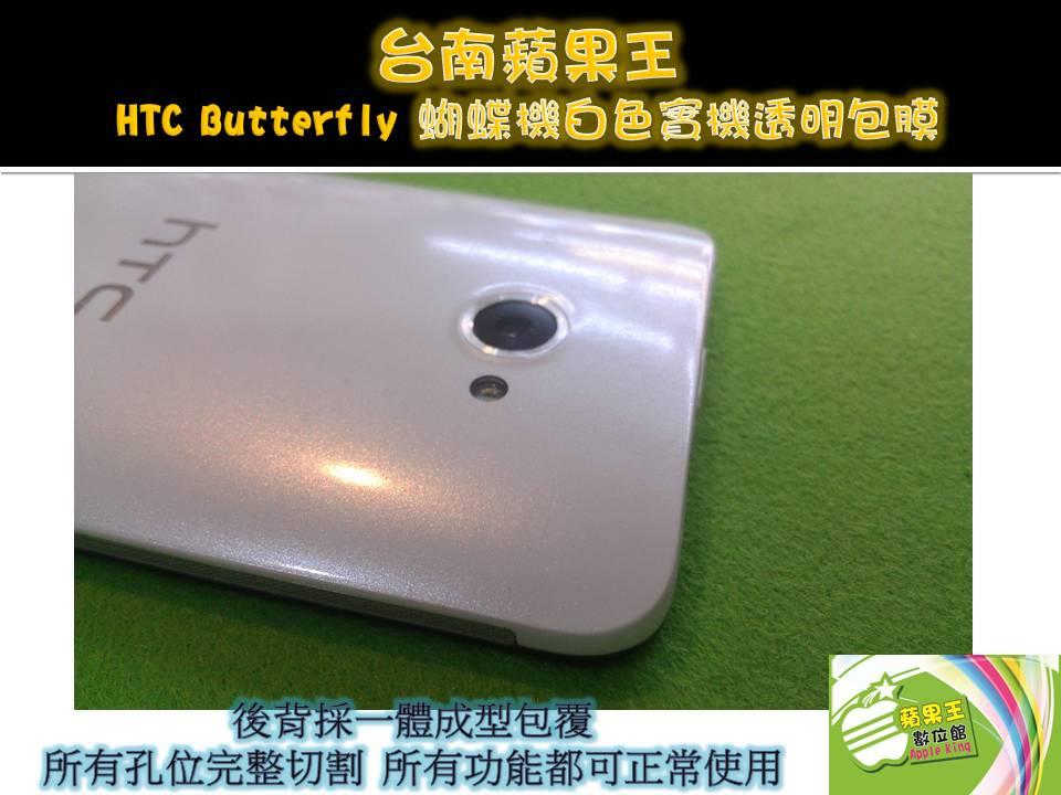 HTC Butterfly-1 (2)