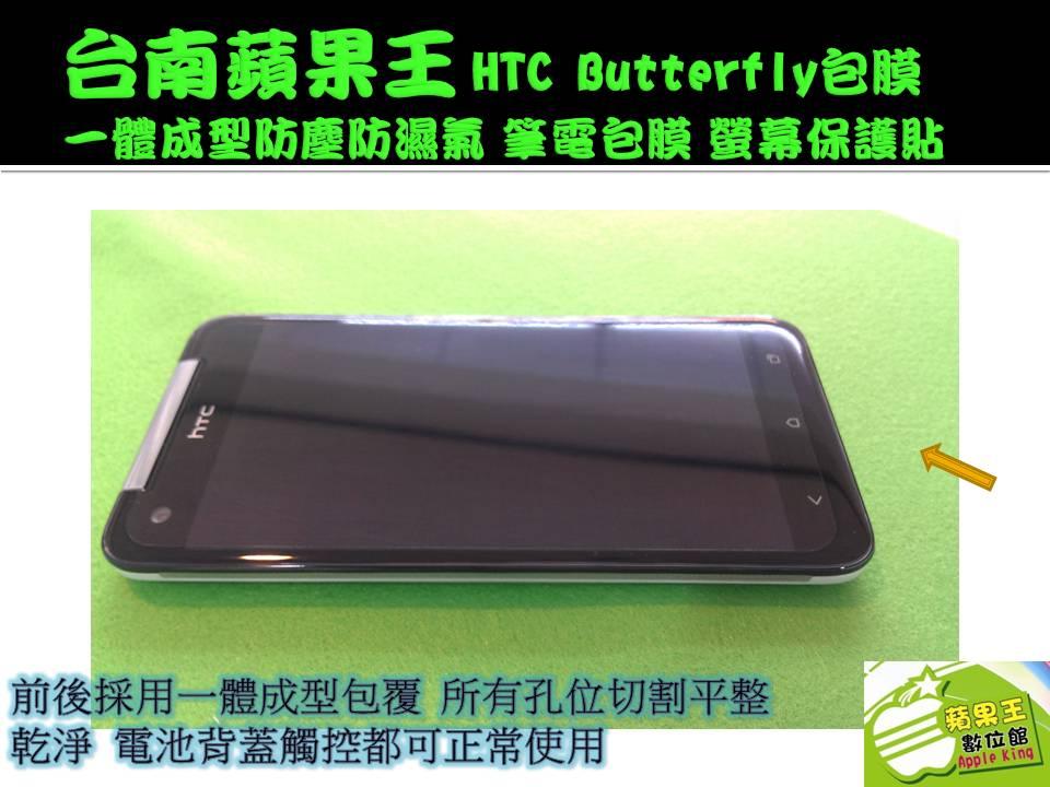 HTC Butterfly-2