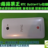 HTC Butterfly-3