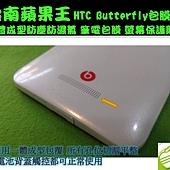 HTC Butterfly-4