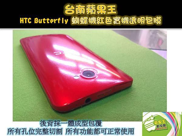 蝴蝶機紅-5
