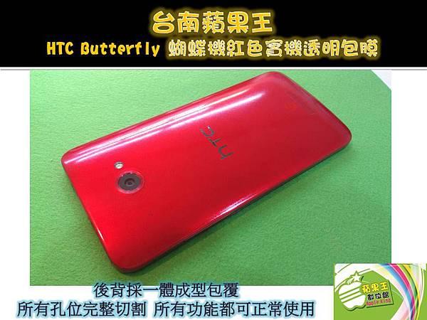 蝴蝶機紅-6