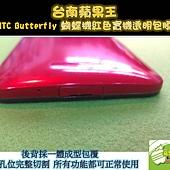 蝴蝶機紅-8