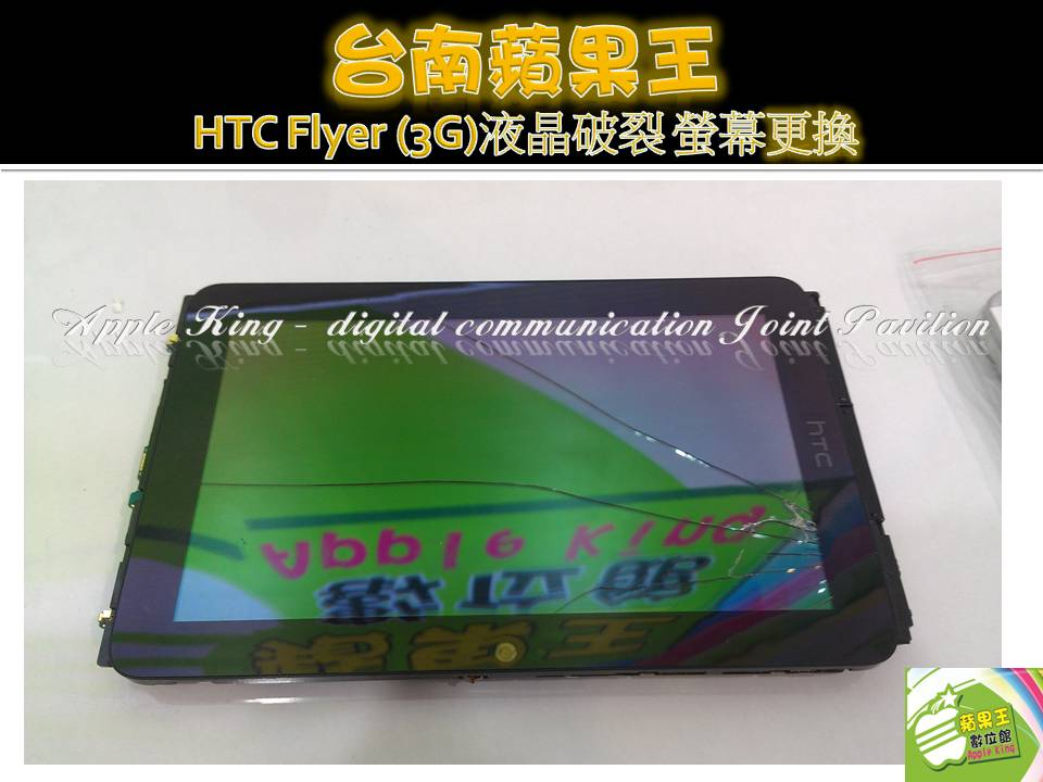 HTC Flyer (3G)-3