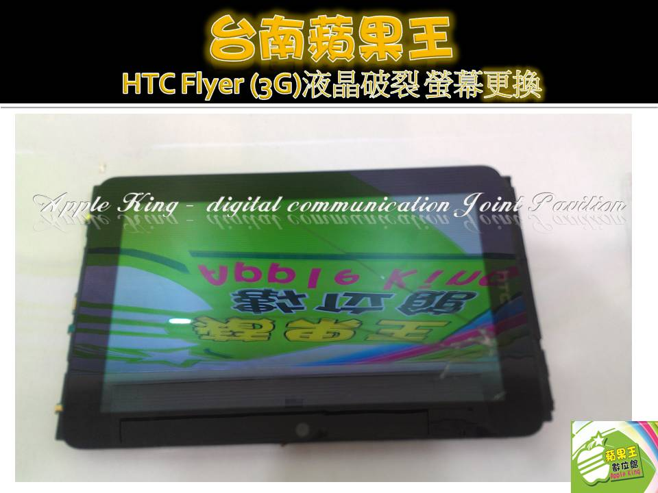 HTC Flyer (3G)-1