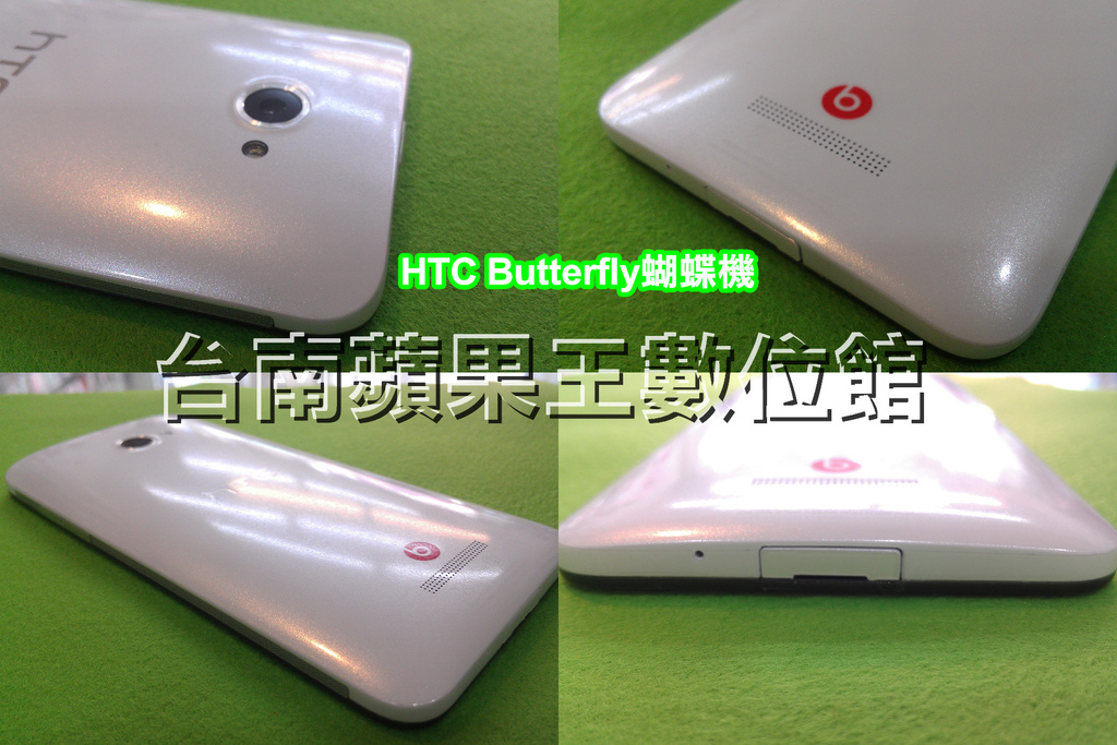 HTC Butterfly-01