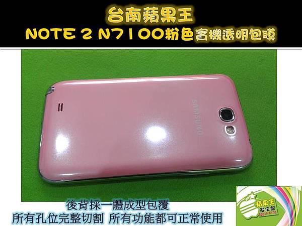 N7100-1p