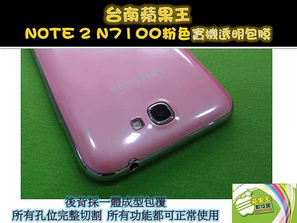 N7100-3P