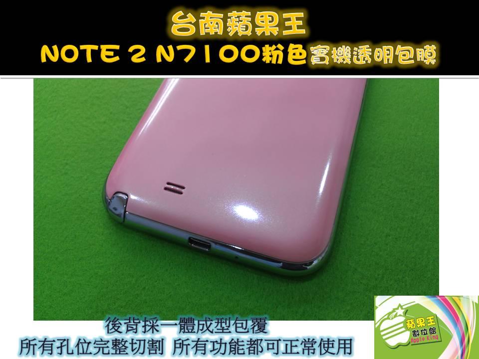 N7100-2P