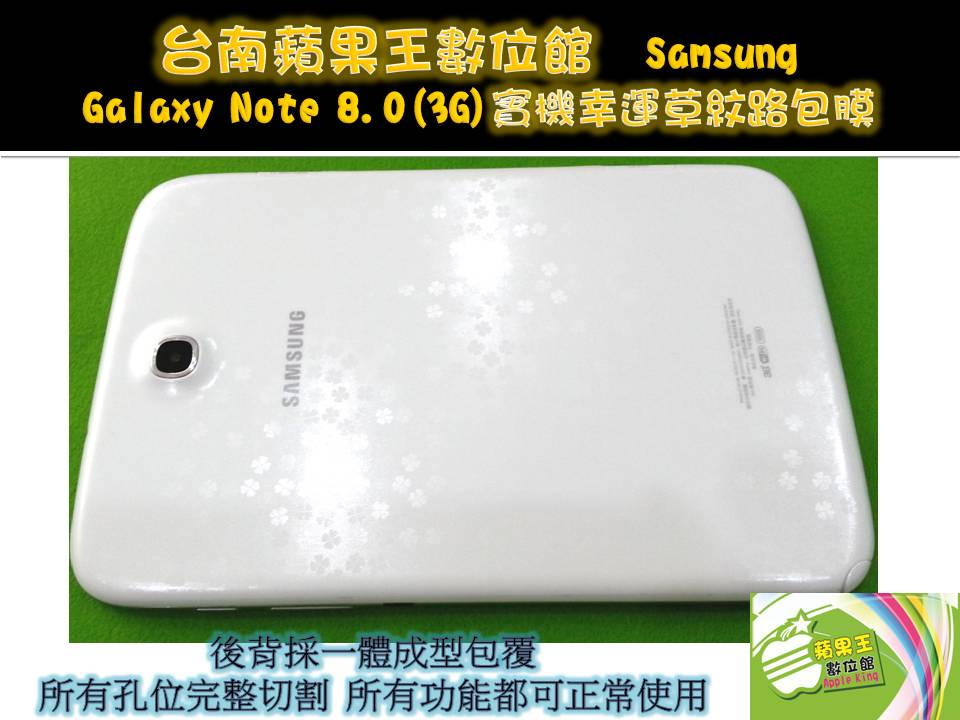 Samsung Galaxy Note 8.0(3G)-1