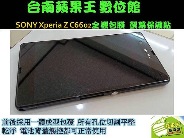 SONY Xperia Z C6602-7