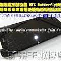 HTC Butterfly-1