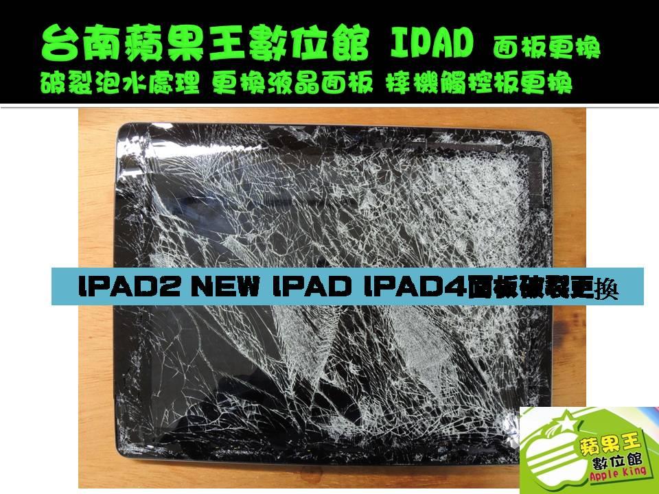 IPAD維修-1