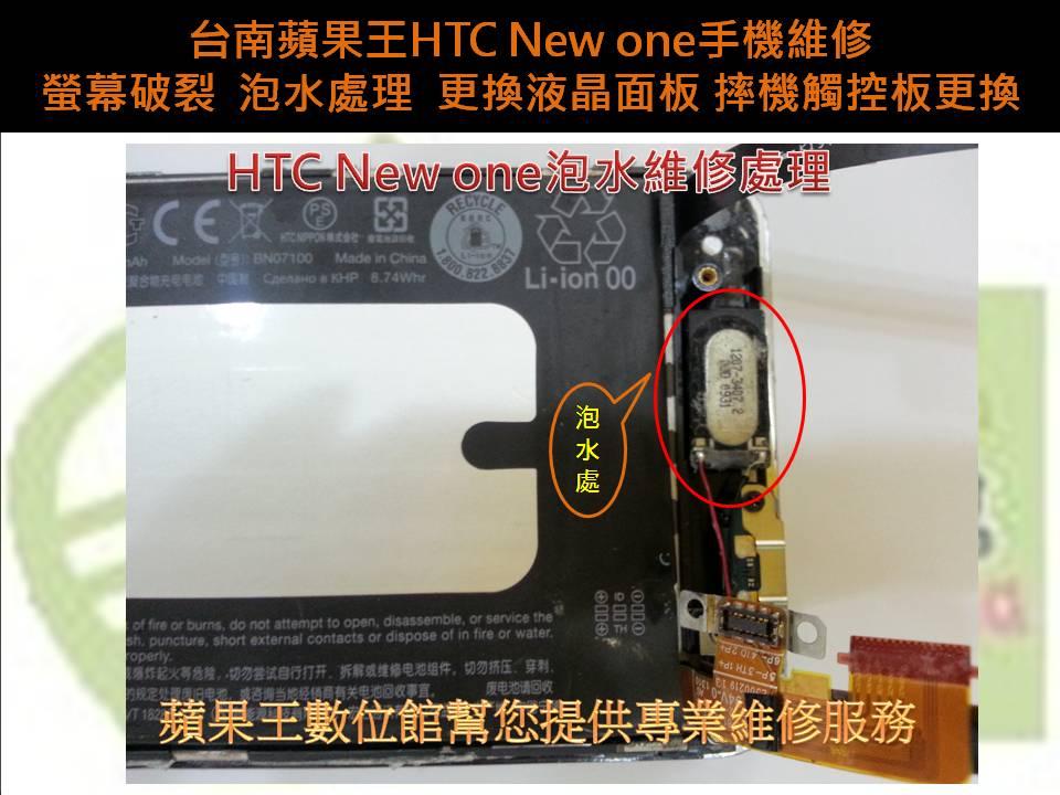 台南蘋果王HTC New one手機維2