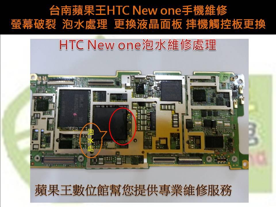 台南蘋果王HTC New one手機維3