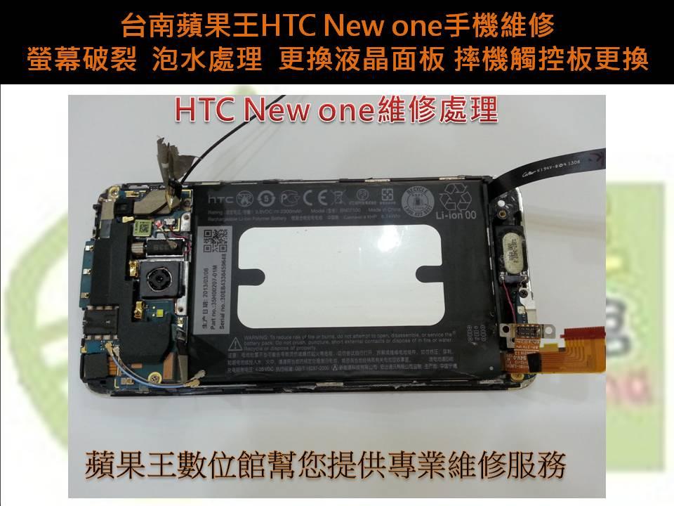 台南蘋果王HTC New one手機維修4