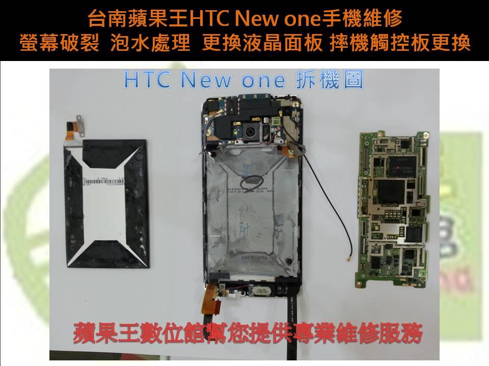台南蘋果王HTC New one手機維修