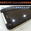台南蘋果王HTC Butterfly螢幕破裂維修