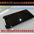 台南蘋果王HTC Butterfly螢幕破裂維修2