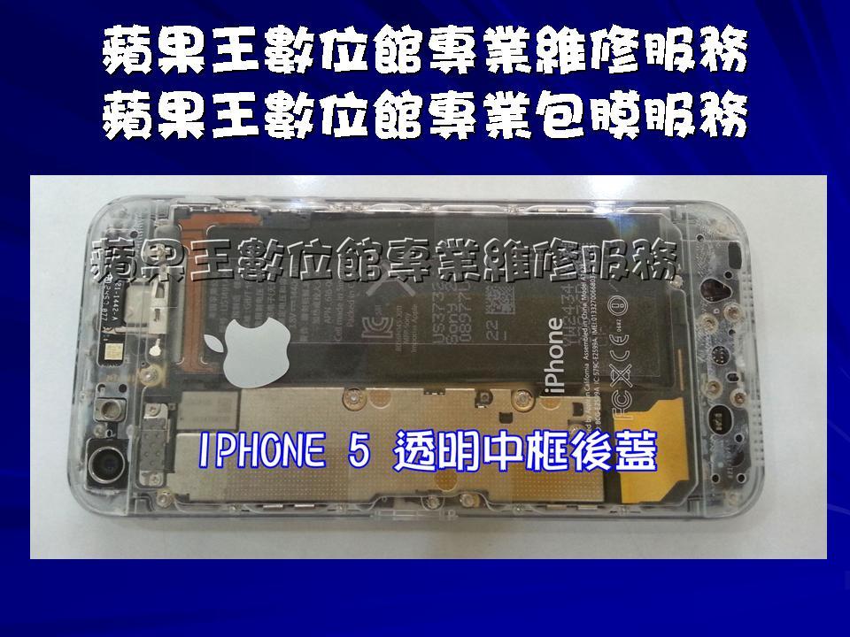 IPHONE5透明框-2