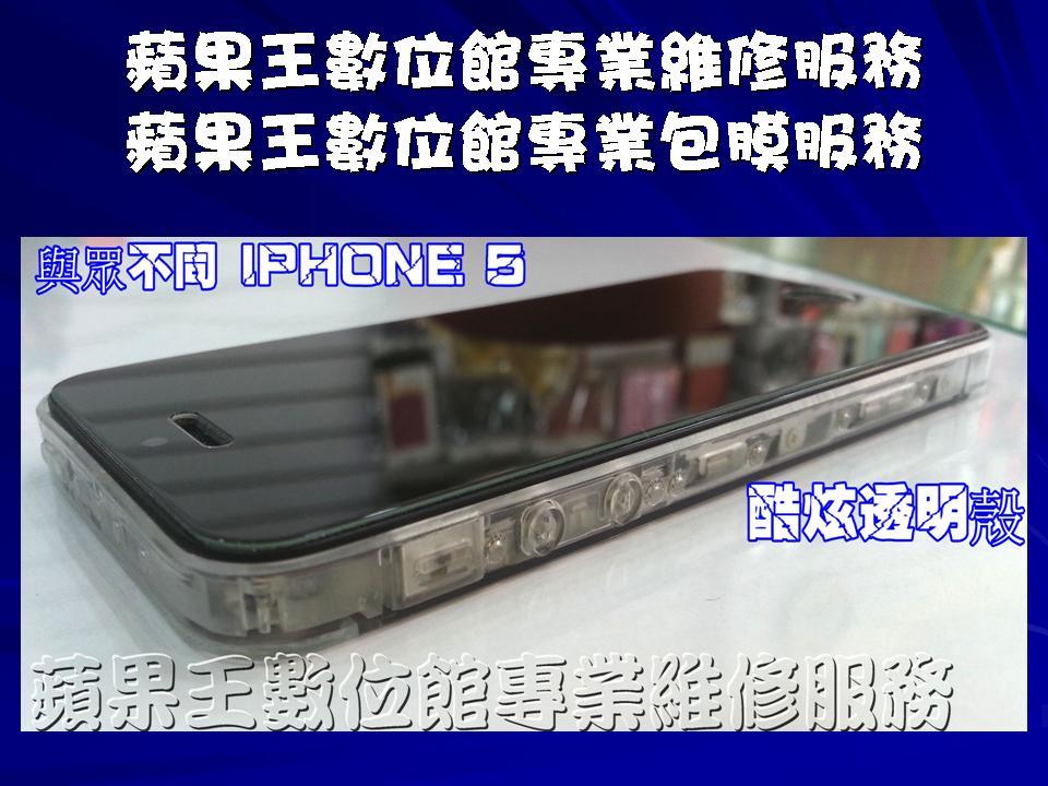 IPHONE5透明框-4