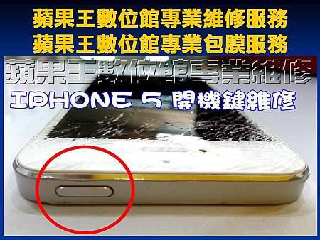 IP5白色面板破裂-4