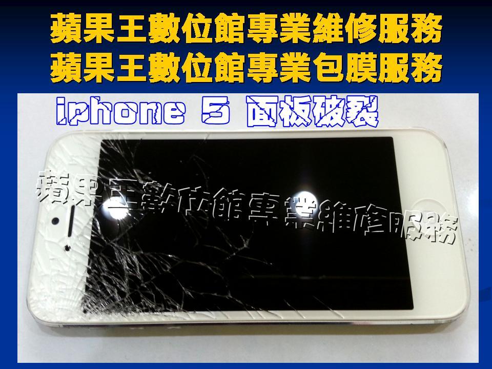 IP5白色面板破裂-2