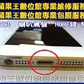 IP5白色面板破裂-5