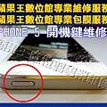 IP5白色面板破裂-3