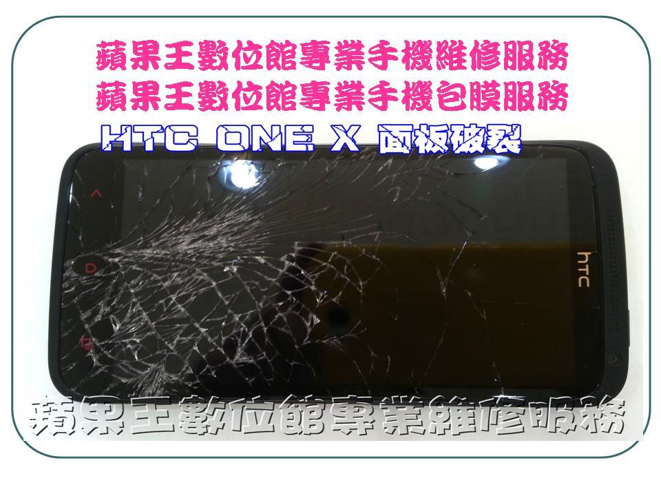 ONE X面板破裂-1