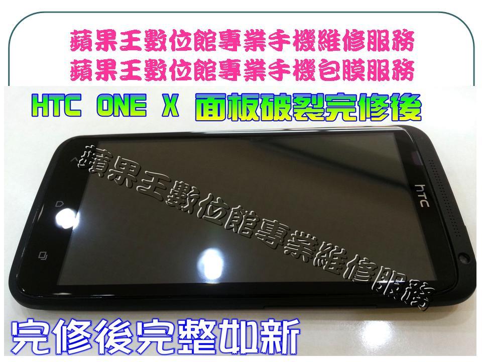 ONE X面板破裂-5