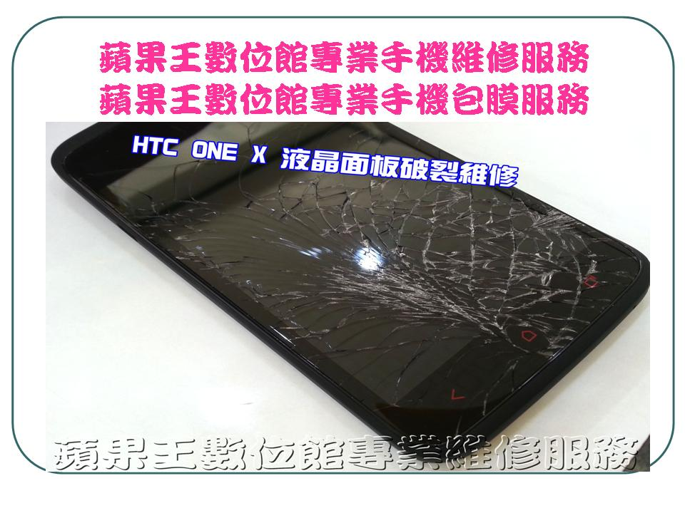 ONE X面板破裂-2