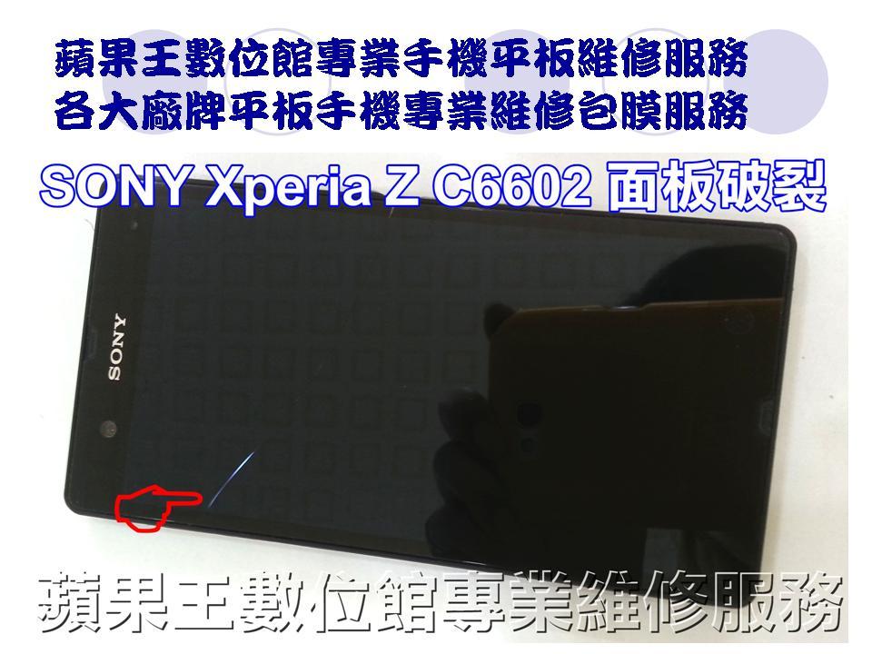 SONY Xperia Z C6602-2