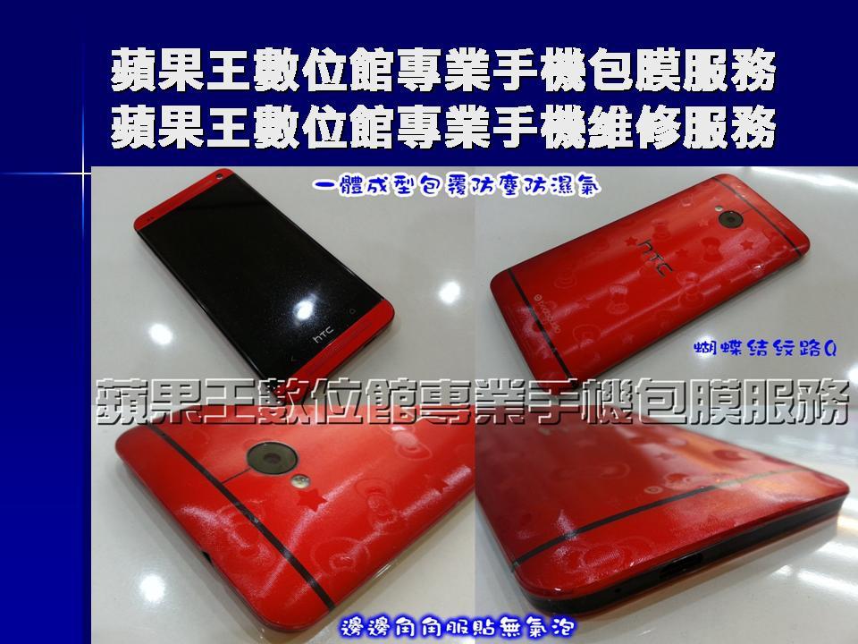 HTC NEW ONE包膜 台南手機包膜 蘋果王數位館 HTC NEW ONE實機包膜 螢幕保護貼 各式紋路包膜 手機包膜台南手機維修手機包膜蘋果王數位館 06-3037589