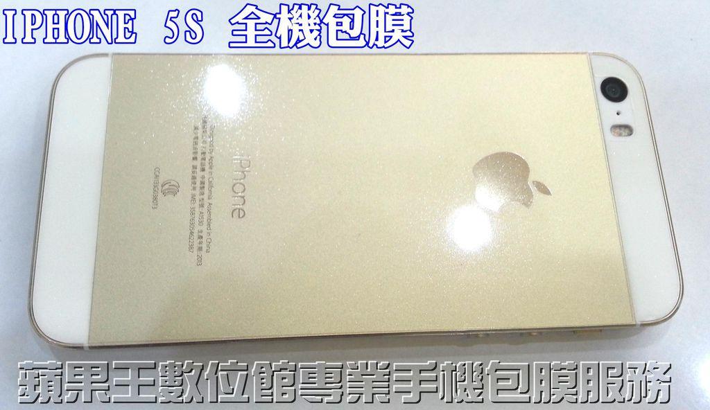 台南手機包膜 IPHONE 5S 手機包膜 台南手機包膜手機維修 快速維修包膜 當天取件 台南蘋果王數位館 06-3037589