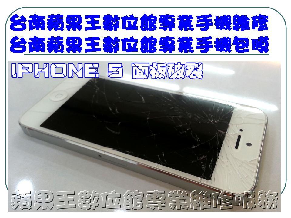 IPHONE5-002