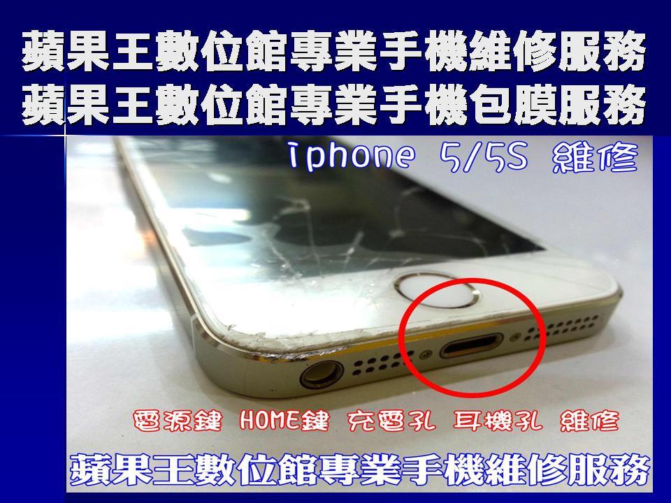 iphone 5s 台南手機維修 面板破裂 手機維修