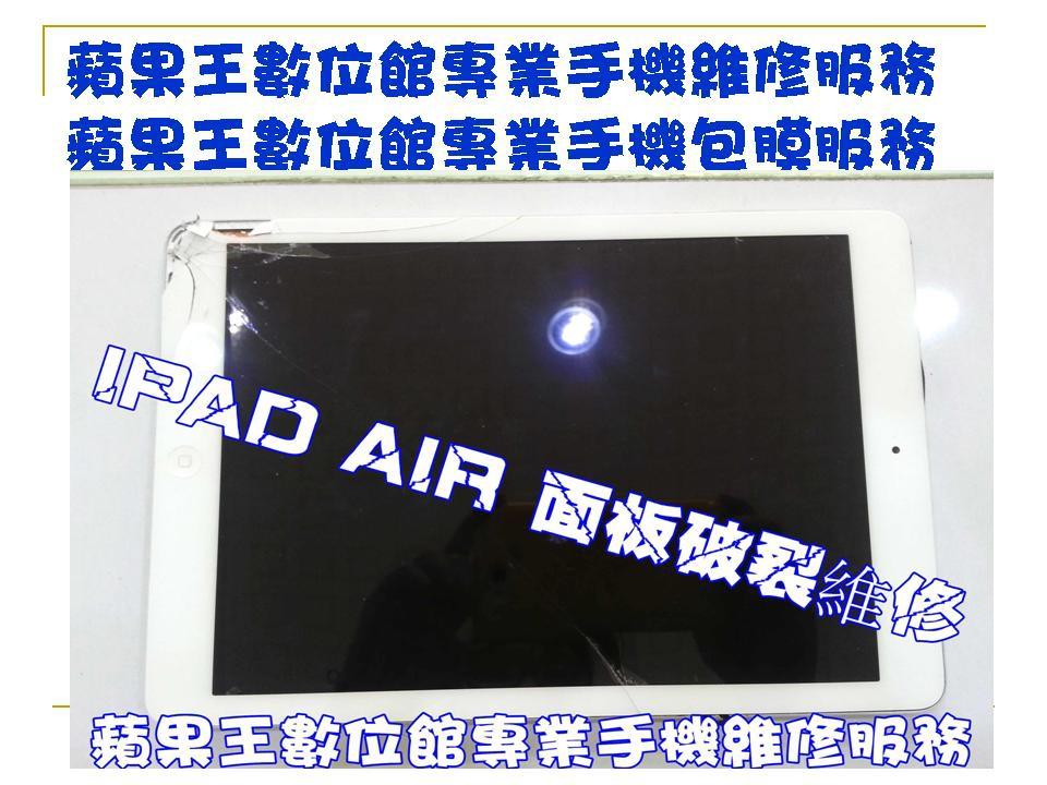 IPAD AIR 維修 面板破裂維修