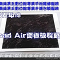 IPAD AIR 維修 面板破裂維修 IPAD AIR 維修 面板破裂維修 IPAD AIR 摔機