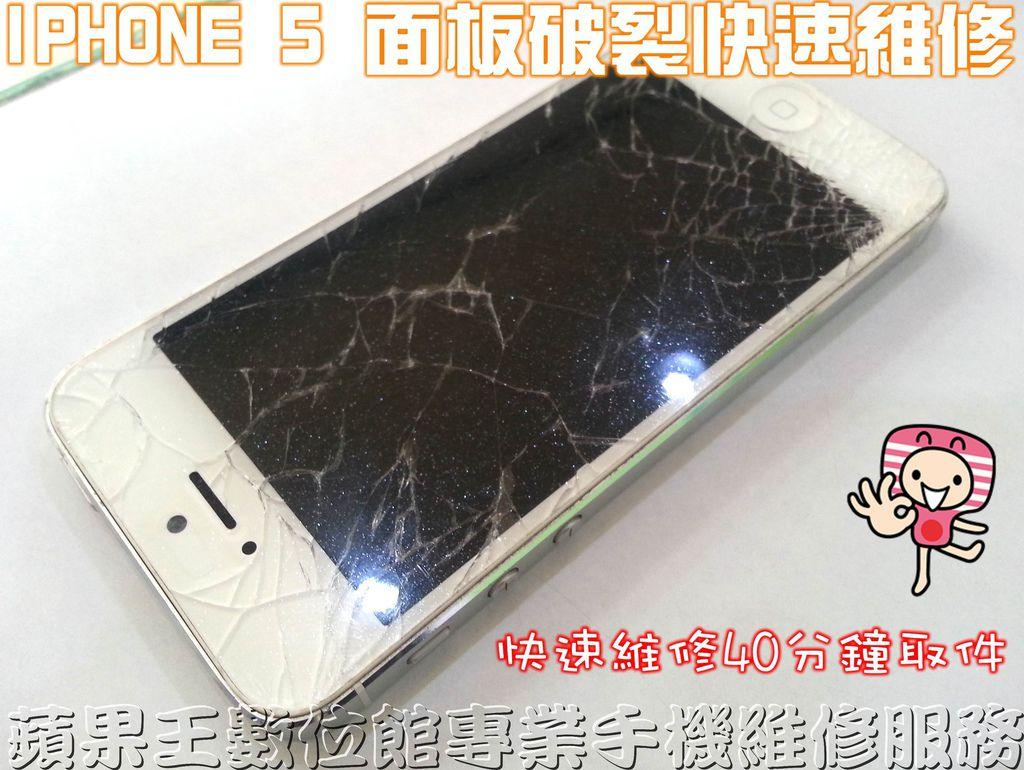 iphone 5/5s面版快速維修