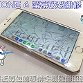IPHONE 6螢幕破裂維修IPHONE 6手機維修台南IPHONE 6維修面版破裂維修 台南手機維修 現場維修06-3037589  LINE ID:appleking3037589
