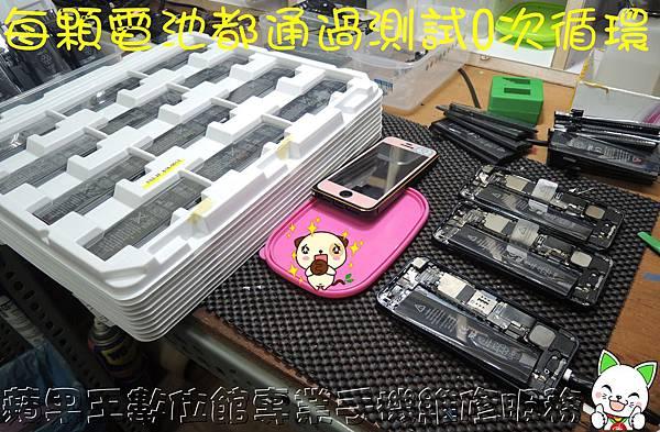 iphone5 iphone 5電池更換