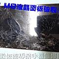 HTC M8螢幕破裂維修服務