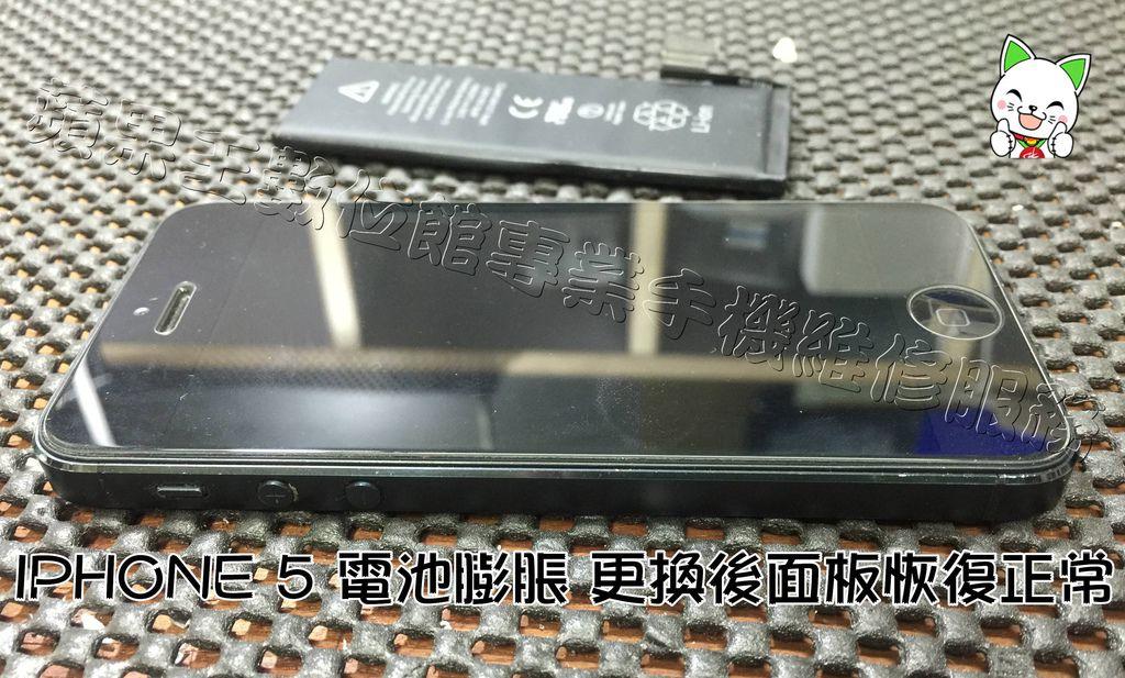台南IPHONE 5電池膨脹更換~台南IPHONE快速維修