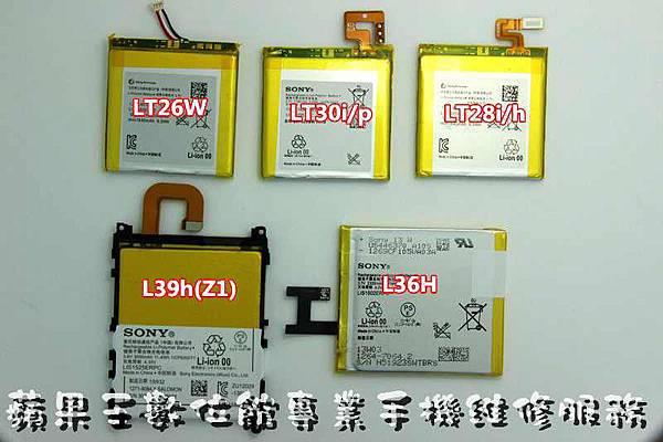 SONY電池更換