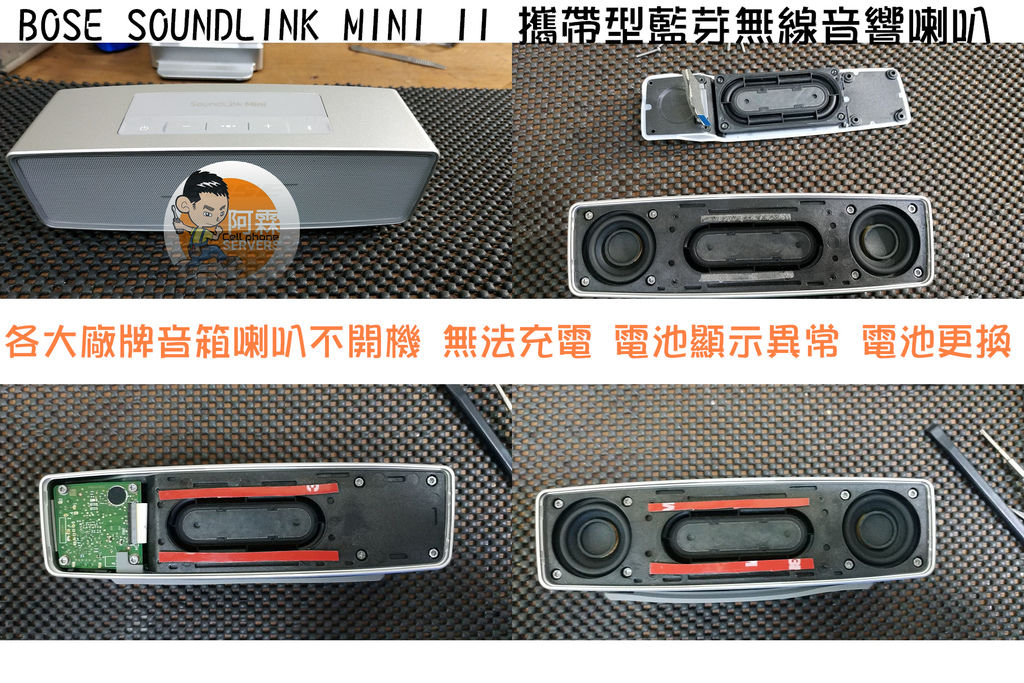 BOSE SOUNDLINK MINI II 攜帶型藍芽無線音響喇叭維修.jpg