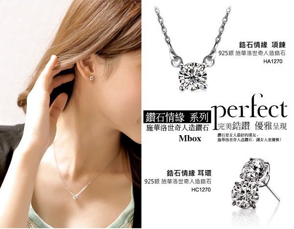Mbox鑽石奇緣 (1)