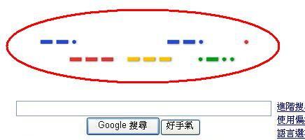 Google_morse code.jpg