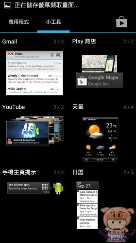 nEO_IMG_Screenshot_2012-12-27-15-52-45