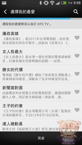 nEO_IMG_Screenshot_2013-03-20-21-58-38